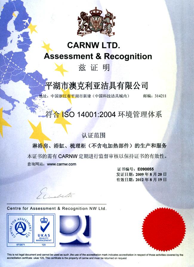 ISO14001 CN