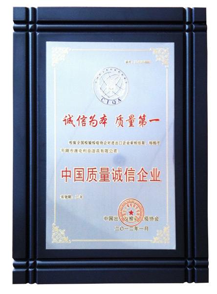 2012中国质量诚信企业