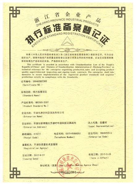 执行标准备案登记