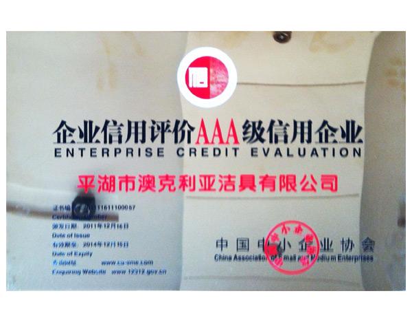 2011AAA级信用企业