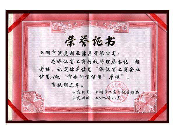 2010浙江省重合同守信用单位