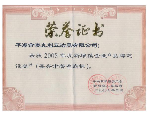 2009新埭镇品牌建设奖