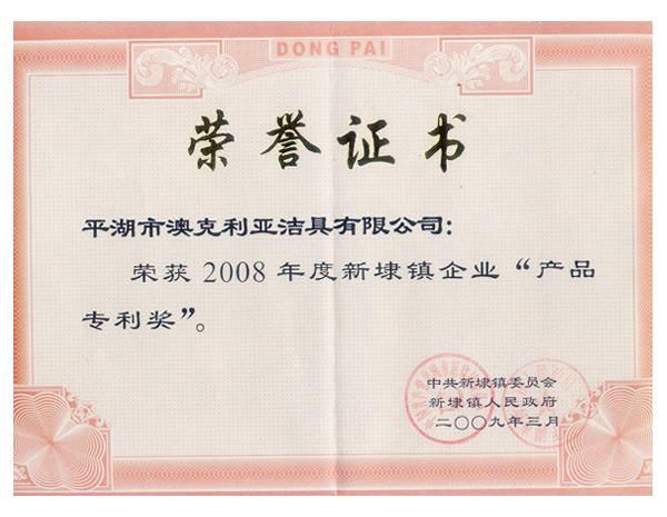 2009新埭镇产品专利奖