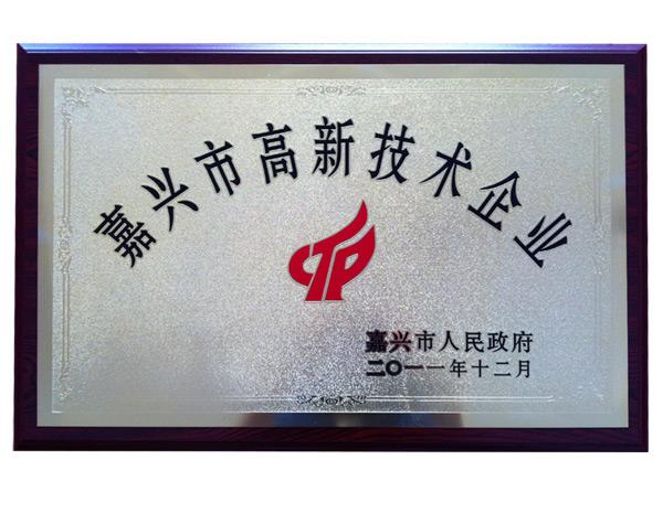 2011嘉兴市高新技术企业