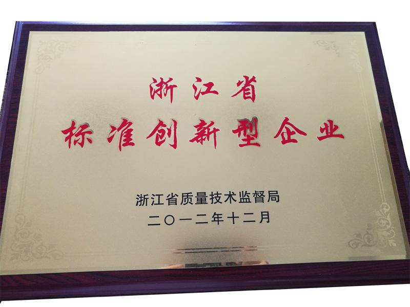 浙江省标准创新型企业